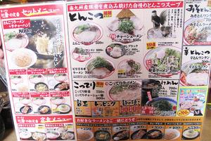 10グランドメニュー@麺屋香