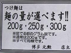 メニュー:つけ麺の量@博多元勲・つけ麺
