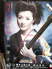 博多祇園山笠イメージソング。
