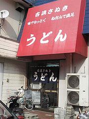 1外観@古流さぬきうどん・むら・博多区東光