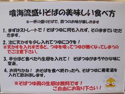 食べ方指南@肉そば喰海