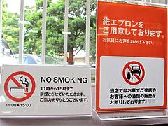店内:禁煙と紙エプロン@北海道ラーメン・北の恵み・福岡空港