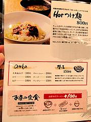 メニュー:つけ麺・替玉・ランチ@博多一風堂大名本店