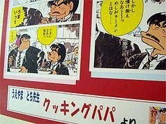 『うえやまとち』の『クッキングパパ』の名代ラーメン亭@博多駅交通センター(バスターミナル)
