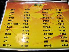 メニュー:焼き鳥串1@焼鳥みのかさ・小笹