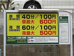 16外観:コインパーキング@広島お好み焼き・ひらの・福岡店