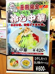メニュー:冷やし中華420円@名代ラーメン亭・天神ビブレ店