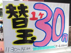 1外観:替玉30円@ラーメン鳳凛(ほうりん)