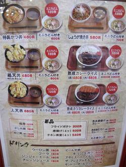 14メニュー:丼・カレー@博多うどんセンター・中野屋総本店