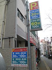 今日の駐車場:エンクレスト六本松パーキング@博多ちゃんぽん・つけ麺・ちょき・六本松