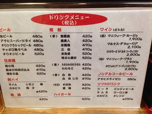 10メニュー4@長浜ラーメンはじめ本店