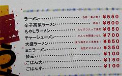 メニュー:ラーメン@麺屋多吉・ラーメン・大橋