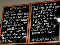 メニュー:夜1@博多味処ぴょんきち・屋台ラーメン居酒屋