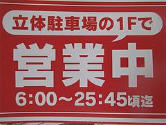 2店内:駐車場の1階だす。@元祖長浜屋・ラーメン