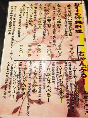 11おすすめ沖縄料理とちゃんぷるーメニュー@海鮮居酒屋久茂地
