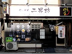2外観@ラーメン二男坊・博多本店・博多駅