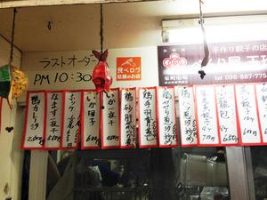 6中華メニュー1@べんり屋・栄町市場