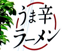外観:うま辛ラーメン@台湾ラーメン・麺家味齊(味斉・味千)