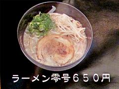 メニュー:ラーメン零号650円@初代秀ちゃん・ラーメンスタジアム3・キャナルシティ博多