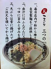 店内:こだわりん@天つるり・西鉄天神ソラリアステージビル店