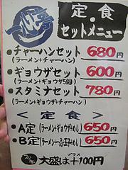 12メニュー:ラーメンセット@一心亭・干隈店