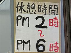 店内:休憩時間@三九ラーメン須崎店・博多区