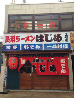 1外観@長浜ラーメンはじめ2号店