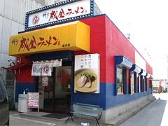 外観@博多成金ラーメン東浜店