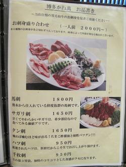 23肉刺メニュー@博多かね萬