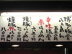 3メニュー:博多豚骨ラーメン@ラーメン博多荘・中州