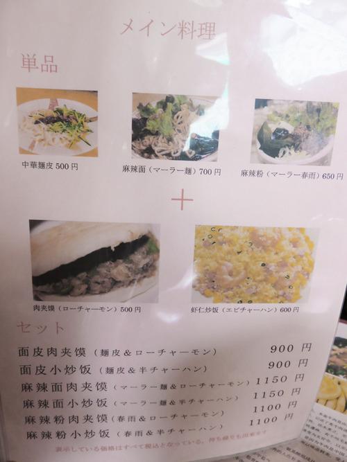 21メニュー麺