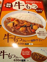 メニュー:【地域限定】牛もつカレー@COCO壱番屋(ココイチ)