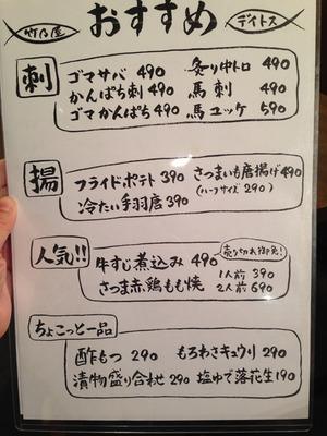 4おすすめメニュー@竹乃屋デイトス博多駅