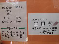 11メニュー:麺の硬さ@ラーメン・金田家・行橋