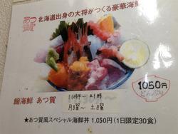 3メニュー:あつ賀風スペシャル海鮮丼1,050円@寿司・あつ賀・渡辺通