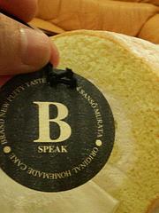 B-speakのロールケーキ1