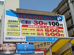 外観:駐車場@もちもち麺工房松・住吉
