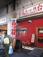 1外観@点心楼・台北・清川店