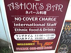 店内:看板@ASHOK'S BAR(アショクズ・バー)・清川