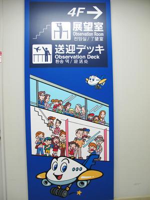 2送迎デッキ4階@福岡空港ビアガーデン
