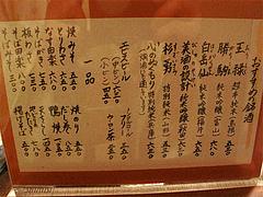 17メニュー:日本酒と一品@手打ち蕎麦・やぶ金・大名