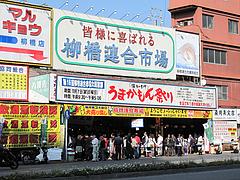 博多の台所・柳橋連合市場@うまかもん祭り・柳橋連合市場