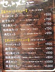 メニュー:セット(定食)メニュー@琉王・ラーメン・大橋