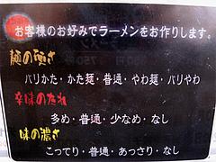 メニュー:あなた好みの♪@拉麺・空海・那珂川本店