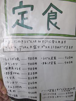 14定食メニュー@長州うどん