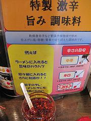 13店内:特製激辛旨み調味料@博多屋台ラーメン・満麺屋・天神