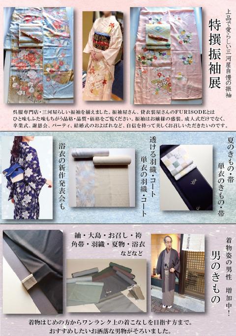 7A4冊子6P-P7-[更新済み]_03
