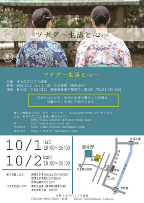 s-20161001-touka-omote