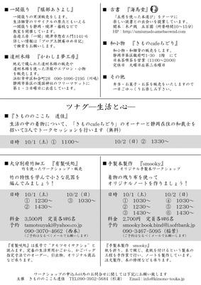 s-20161001-touka-ura