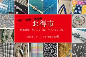 20200619-touka-omote-01